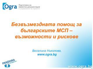 Безвъзмездната помощ за българските МСП – възможности и рискове
