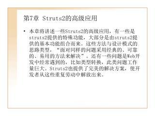 第 7 章  Struts2 的高级应用