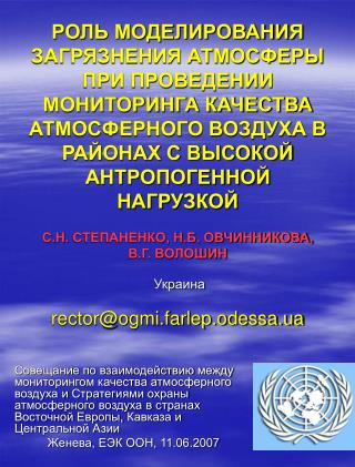 Принципы охраны атмосферного воздуха