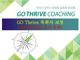 GO Thrive  목회자 코칭 (2014 년  SBC  한인 총회 )