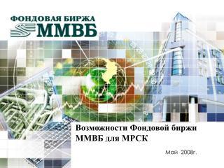 Возможности Фондовой биржи ММВБ для МРСК