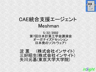 CAE 統合支援エージェント Meshman