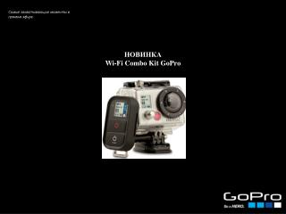 НОВИНКА Wi-Fi Combo Kit GoPro