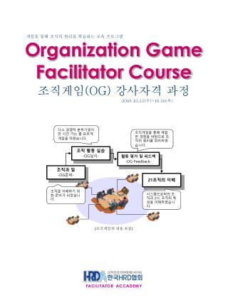 Organization Game Facilitator Course