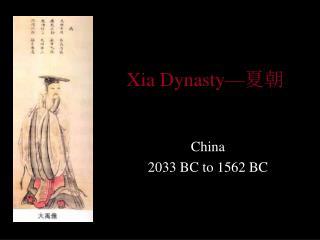 Xia Dynasty— 夏朝