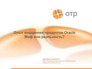 Опыт внедрения продуктов  Oracle  Миф или реальность?