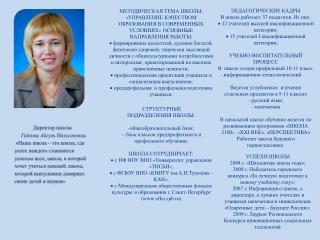 Директор школы Гаязова Айгуль Нильсоновна  «Наша школа – это школа, где успех каждого становится