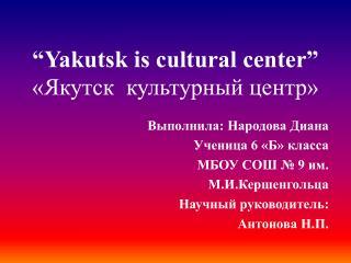 """Yakutsk is cultural center"" «Якутск  культурный центр»"