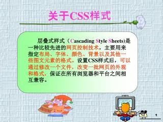 关于 CSS 样式