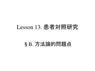 Lesson 13.