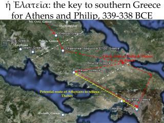 ἡ Ἐλατεῖα : the key to southern Greece for Athens and Philip, 339-338 BCE