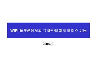 WIPI  플랫폼에서의 그래픽 / 데이터 베이스 기능