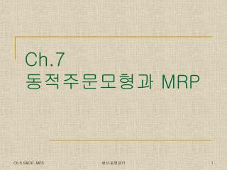Ch.7  동적주문모형과 MRP