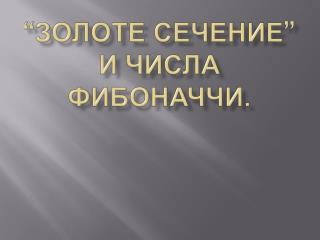 """"""" Золоте Сечение """"  и Числа Фибоначчи."""