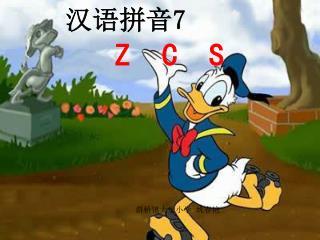 汉语拼音 7 Z  C  S