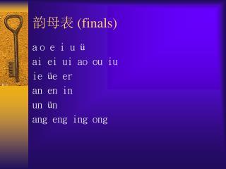 韵母表 ( finals)