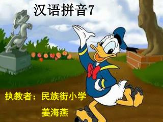 汉语拼音 7