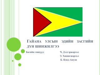Гайана улсын эдийн засгийн дүн шинжилгээ
