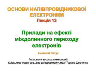 Анатолій Євтух  Інститут високих технологій