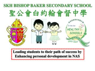 SKH BISHOP BAKER SECONDARY SCHOOL 聖公會白約翰會督中學