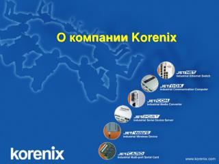 О компании  Korenix