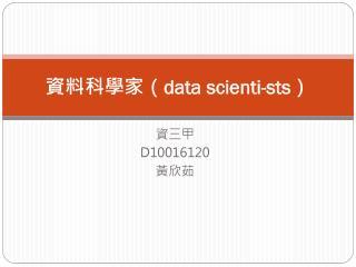 資料科學家( data  scienti-sts )