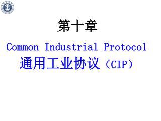 Common Industrial Protocol  通用工业协议 ( CIP )