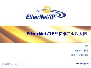 EtherNet/IP � ???????