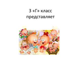 Презентация 3Г