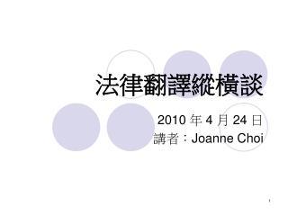 2010  4  24  :Joanne Choi
