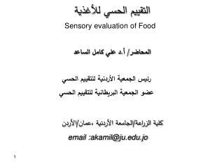 التقييم الحسي ل لأغذية Sensory evaluation of Food