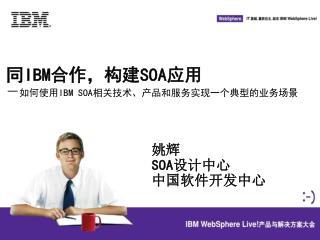 同 IBM 合作,构建 SOA 应用 - 如何使用 IBM SOA 相关技术、产品和服务实现一个典型的业务场景
