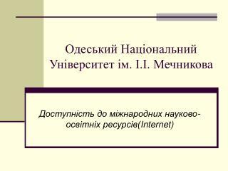 Одеський Національний Університет ім. І.І. Мечникова