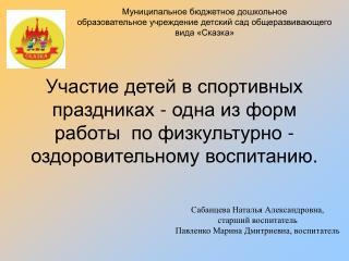 Сабанцева Наталья Александровна, старший воспитатель Павленко Марина Дмитриевна, воспитатель