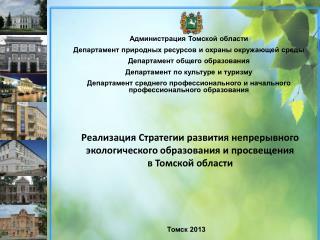 Томск 2013