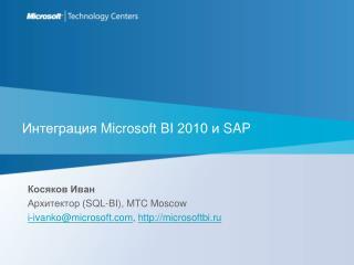 Интеграция  Microsoft BI  2010 и  SAP