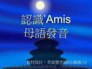 認識 'Amis 母語發音