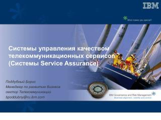 Системы управления качеством телекоммуникационных сервисов (Системы Service Assurance)