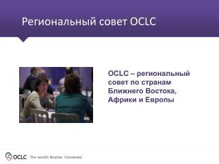 OCLC  –  региональный совет по странам Ближнего Востока, Африки и Европы