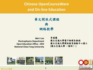 Chinese OpenCourseWare and On-line Education  ??????? ? ????
