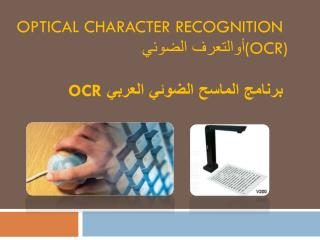 Optical Character Recognition  ( OCR) ???????? ??????   ?????? ?????? ?????? ??????  OCR