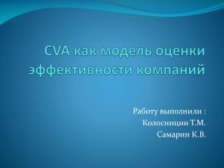 CVA  как модель оценки эффективности компаний