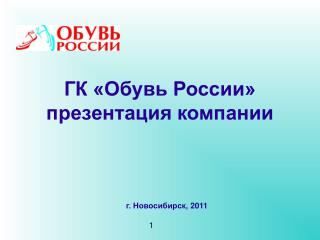 ГК «Обувь России» презентация компании