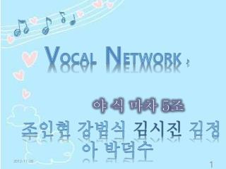 야 식 마차  5 조    조인현 강범식  김시진  김정아 박덕수