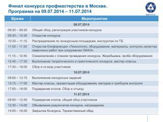 Финал конкурса профмастерства в Москве. Программа на 09.07.2014 – 11.07.2014