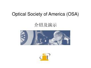 Optical Society of America (OSA) 介绍及演示