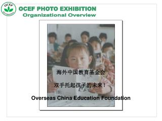 海外中国教育基金会 双手托起孩子的未来! Overseas China Education Foundation