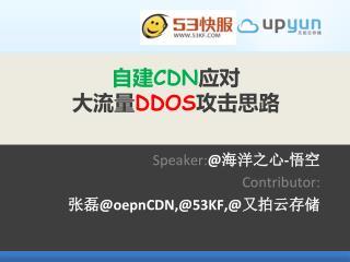 自建 CDN 应对 大流量 DDOS 攻击思路