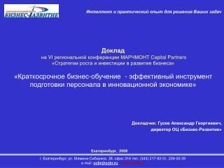 Докладчик: Гусев Александр Георгиевич, директор ОЦ «Бизнес-Развитие»