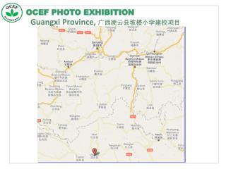 Guangxi  Province,  广 西 凌云县坡楼小学建校项目